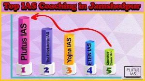 Top 10 IAS Coaching in Jamshedpur